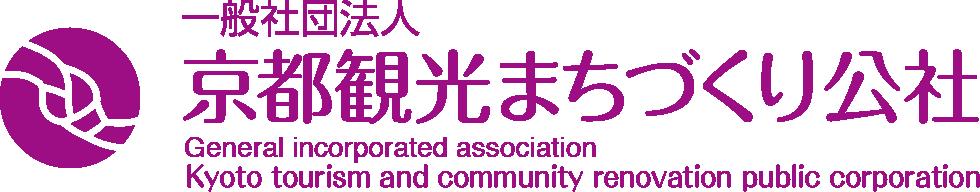 一般社団法人 京都観光まちづくり公社